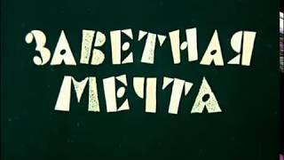 Мультфильм Заветная мечта (1972) советский для детей