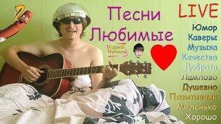 Любимые песни гитара и вокал zakaza nety каверы искусство юмор музыка подпеваем все