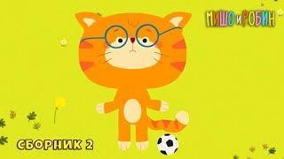 Мишо и Робин - Сборник 2. Развивающие мультфильмы для детей.