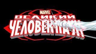 Великий человек-паук Marvel
