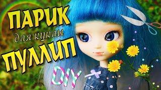 Diy ✨ Как сделать ПРОСТО ПАРИК ✂ для куклы Пуллип Pullip своими руками