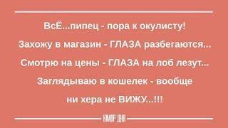 ЖЕНСКИЙ ЮМОР на каждый день ПОДБОРКА #5 - ЮМОР ДНЯ