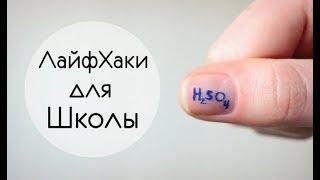 САМЫЕ ЛУЧШИЕ ЛАЙФХАКИ ДЛЯ ШКОЛЫ  Выпуск 1 BOTMARIK TV
