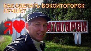 Как сделать Бокситогорск современным Предложение