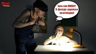 "ЮМОР ""Домашка и родители"""