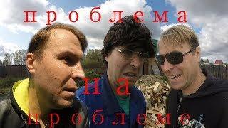 #юмор #приколы ОСЕННИЙ СЕЗОН (ЧАСТЬ 1) ПРОБЛЕМА НА ПРОБЛЕМЕ