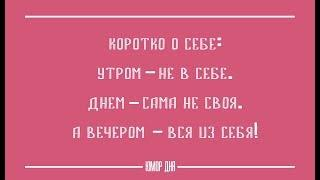 ТОП 15 высказываний про ЖЕНЩИН - Юмор дня