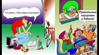Про подростков. Смешные подростки. Карикатуры смешные картинки юмор приколы.