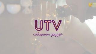 UTV собирает друзей / оренбургский юмор