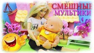 Куклы #ЛОЛ СМЕШНЫЕ МУЛЬТФИЛЬМЫ с куклами LOL Surprise №24 Разные мультики для Детей