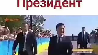 #зеленский #украина #президент #юмор