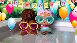 ДЕНЬ РОЖДЕНИЯ У БАССЕЙНА У ЛОЛ Русалочки / Мультфильмы с куколками