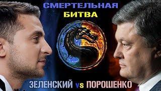 Зеленский РАЗМАЗАЛ Порошенко в Mortal Kombat + Шарий | ЮМОР
