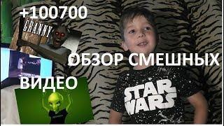 +100500 Обзор детских видео - Юмор. Выпуск № 2