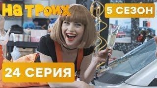 На троих - 5 СЕЗОН - 24 серия - НОВИНКА | ЮМОР ICTV