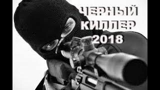 НОВЫЙ  БОЕВИК 2018 ЧЕРНЫЙ КИЛЛЕР КРИМИНАЛЬНЫЕ ФИЛЬМЫ 2018 HD