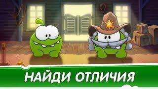 Найди Отличия - Дикий Запад (Приключения Ам Няма) Смешные мультфильмы для детей