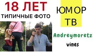 Andrey Moretz [Andrey Moretz] - Подборка вайнов #3