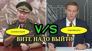 Навальный Золотову-Вите надо выйти!