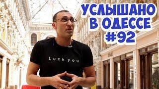 Юмор, шутки, фразы и выражения из Одессы! Услышано в Одессе! #92