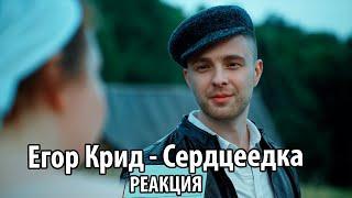 ГДЕ ЖЕ ЮМОР, ЕГОРКА? Егор Крид - Сердцеедка (РЕАКЦИЯ НА КЛИП 2019)