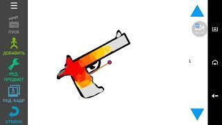 Как сделать пистолет в рисуем мультфильмы 2!