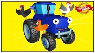 Мультфильмы для Детей про Машинки - Синий Трактор Павлик играет на Корабле