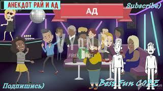 Анекдот, Анимация, Рай, Ад, Бабушка божий одуванчик Юмор Смешно Видео анекдот Анекдоты Best Fun CUBE