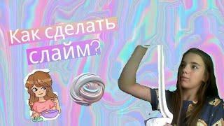 Как сделать слайм? | Рецепт лизуна | Arina she