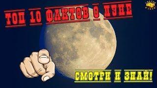Топ 10 удивительных фактов о Луне! / СМОТРИ И ЗНАЙ!