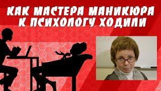 Приколы мастеров маникюра. Как мы ходили к психологу.#маникюр #прикол #юмор #мастеров
