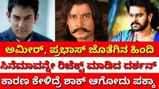 Darshan rejected big offer from Hindi film with Amir Khan|Darshan|d boss|