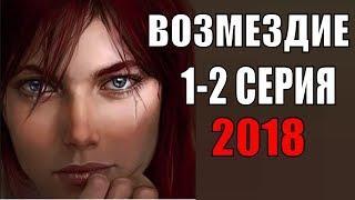 ПРЕМЬЕРА 2018! Возмездие 1-2 серия Русские мелодрамы 2018 новинки фильмы 2018 сериалы 2018