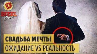 Лучшая свадьба в мире: ОЖИДАНИЕ VS РЕАЛЬНОСТЬ – Дизель Шоу 2018 | ЮМОР ICTV