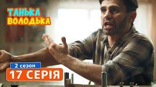 Сериал Танька и Володька 2 сезон 17 серия - Семейные комедии, юмор и приколы | Квартал 95