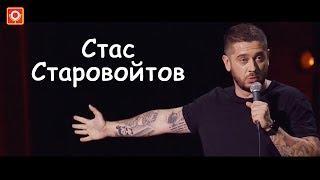 Стендап 2018. Стас Старовойтов  #humor #тренды  #камеди #юмор