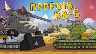 Прорыв КВ-6 - Мультики про танки