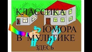ПРИКОЛЫ, ЮМОР, ШУТКИ, МАЙ СЕГОДНЯ 2018г