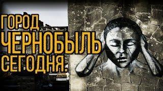 Как живёт город Чернобыль сегодня .
