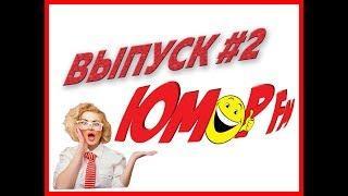 Юмор FM #2 - ЛУЧШИЕ ПРИКОЛЫ МЕСЯЦА 2019 АПРЕЛЬ, ЗАСМЕЯЛСЯ - ПРОИГРАЛ