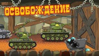 Освобождение - Мультики про танки