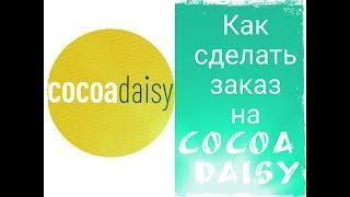 Как сделать заказ на сайте Cocoa daisy/ Сюрприз коробочки для скрапбукинга и планирования