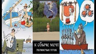 Про мечты. Смешные мечты. Карикатуры смешные картинки юмор приколы фото.