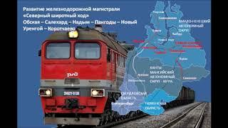 Грандиозный проект  Зачем России Северный широтный путь