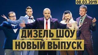 Дизель Шоу – 54 НОВЫЙ ВЫПУСК – от 08.03.2019 | ЮМОР ICTV