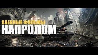 ОФИГЕННЫЙ Военный фильм НАПРОЛОМ  военные фильмы реальные исории