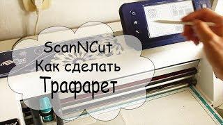 ScanNCut/как сделать трафарет на плоттере + Розыгрыш
