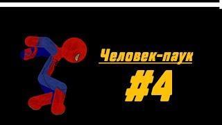 Человек-паук 1 сезон 4 серия (Рисуем Мультфильмы 2)