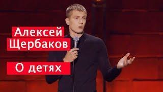 Стендап  2018 Алексей Щербаков О детях  #юмор #humor #тренды #trends #камеди
