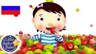 детские песенки | Песня про яблоко | мультфильмы для детей | Литл Бэйби Бам